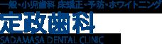 神戸市須磨区 名谷センタービル3F 定政歯科